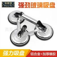 铝合金单爪/二两爪/三爪玻璃吸提器瓷砖地板吸提器塑料吸盘厂家