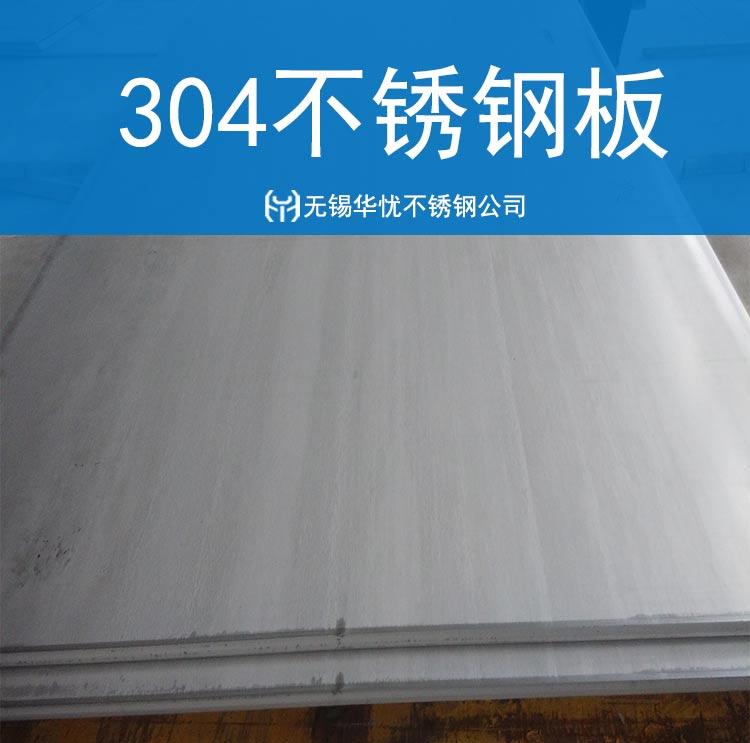 慈溪304不锈钢板厂家直销,慈溪304不锈钢板供应商,慈溪304不锈钢板报价/价格