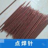 优质点焊针供应商|优质点焊针供应电话|优质点焊针报价