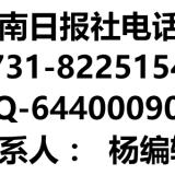 株洲日报广告部电话