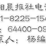 潇湘晨报登报挂失82256949