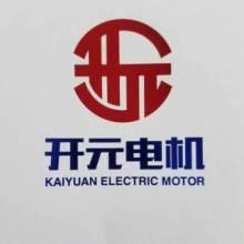 电机端盖,定子,转子,开元电机