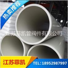 均聚聚丙烯塑料改性PPH管 耐化学腐蚀耐高温高压化工管道厂家直销