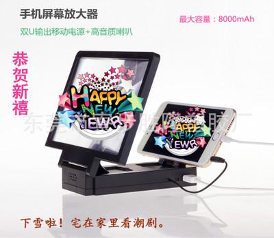 手机放大器新款高清镜片带充电宝移动电源喇叭功能足8000毫安