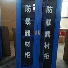 防爆器材柜、厂家直销、免费送货