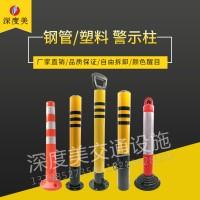 警示柱价格 深度美钢管警示柱防 撞柱道路铁立柱固定路 桩分道隔离 墩交通设施 警示柱 钢管道路铁立柱