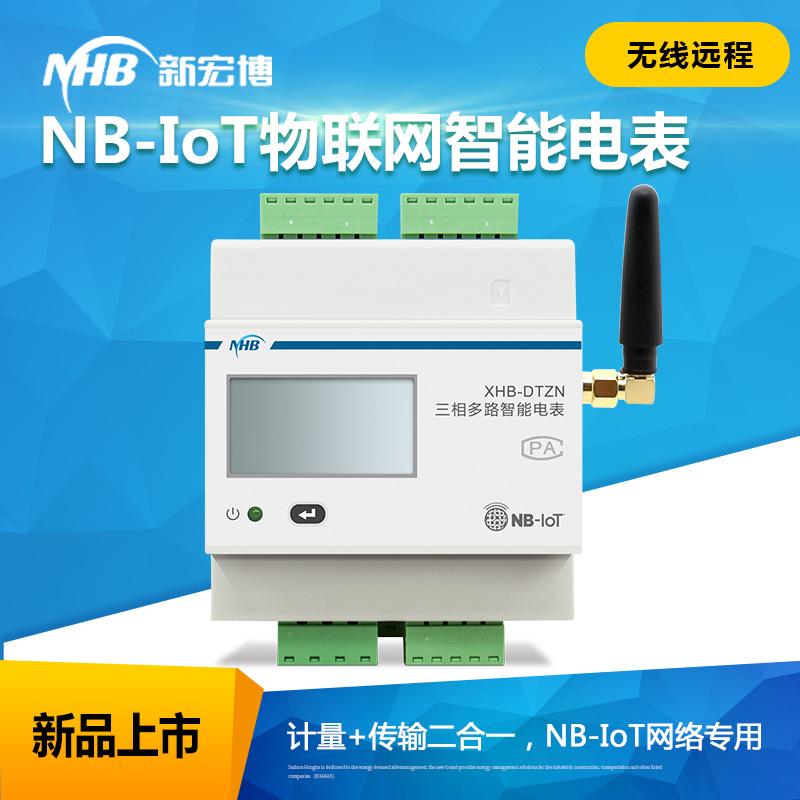 物联网远程电表NB-IoT电表 物联网远程电表 NB三相电表
