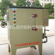 匠奥电蒸汽发生器12KW-36KW