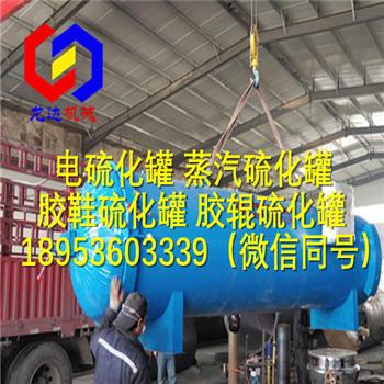 供应导热油间接加热硫化罐/间接蒸汽硫化罐设备