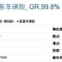 对氨基苯磺酸, GR,99.8%图片