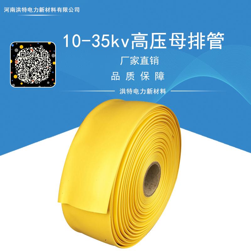 河南厂家直销 供应10-35kv高压母排管 高压母排管 高压连续热缩管 热缩管 高压母排管