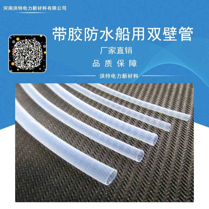 浙江双壁热缩管生产厂家|带胶防水船用双壁管|电线连接|焊点保护|双壁热缩管|优质供货商电话地址报价
