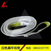 五洲牌白色丙纶耐酸碱吊带