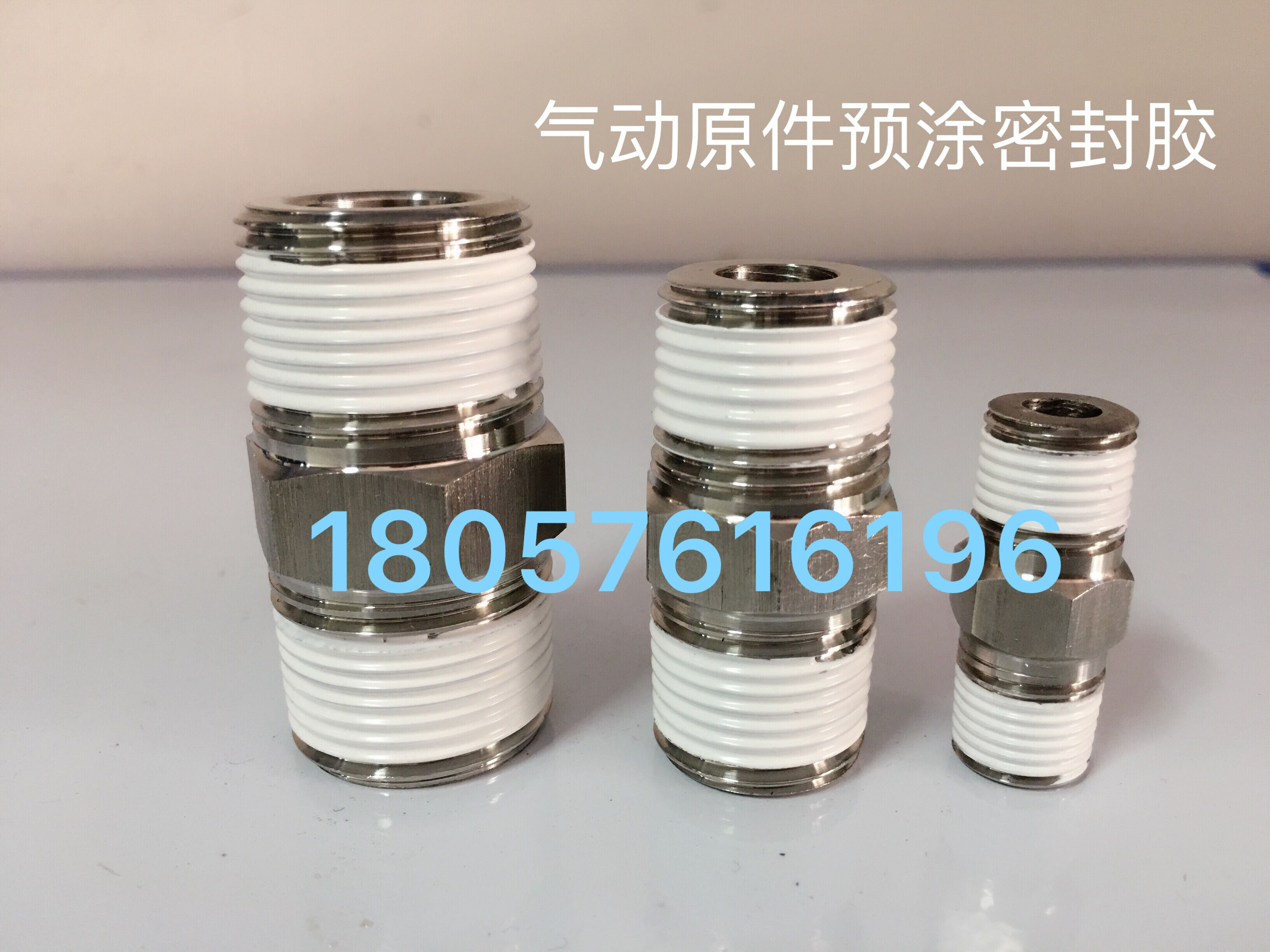 玉环溶剂型/水性白色气动元件
