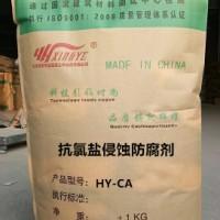 抗盐侵蚀混凝土防腐剂 专业品牌质量可靠(海岩兴业)