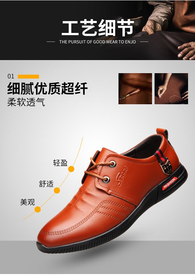 男士皮鞋报价 男士皮鞋报价价格 男士皮鞋报价价钱 男士皮鞋报价厂家