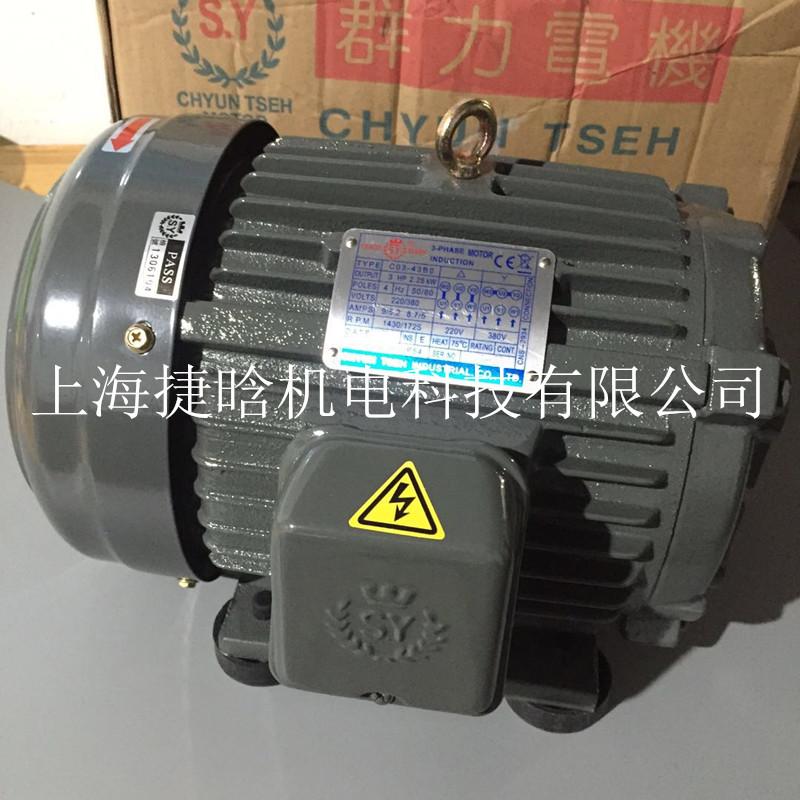 上海供应C03-43B0群策S.Y电机 内轴油压马达