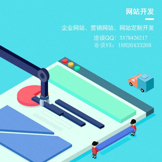 广州码云科技网站开发流程