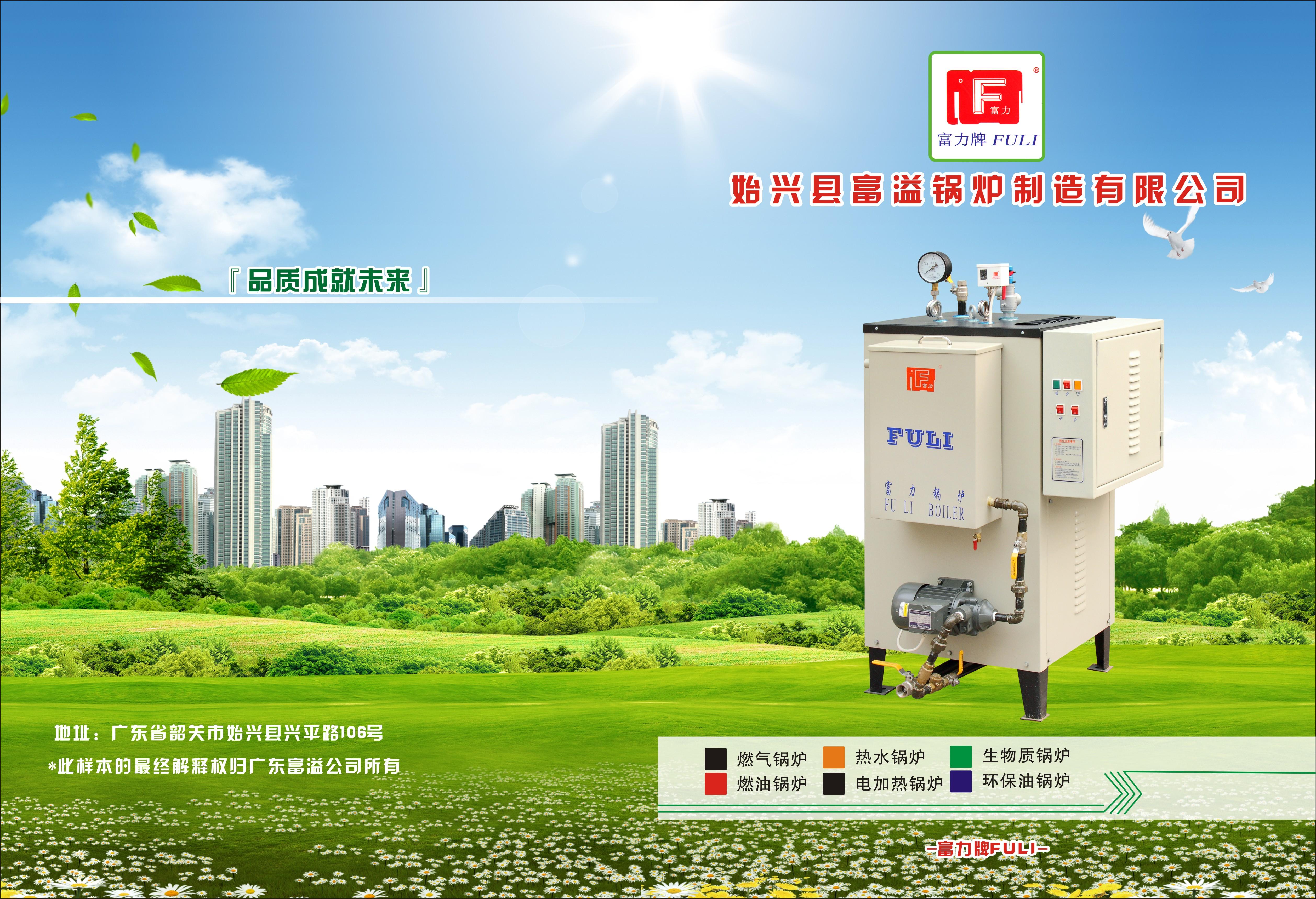 富力200公斤干洗机烘干机水洗机配套使用燃油燃气蒸汽锅炉蒸发器