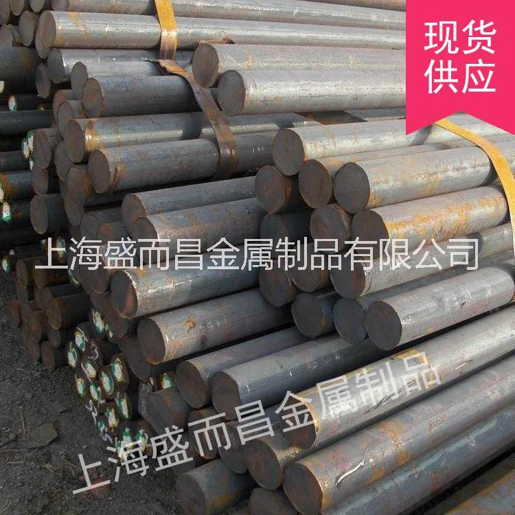 上海盛而昌 35SMN20 钢板/圆钢