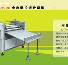 传真纸分切机复卷机 薄膜铝箔纸张不干胶分切机 分条机批发