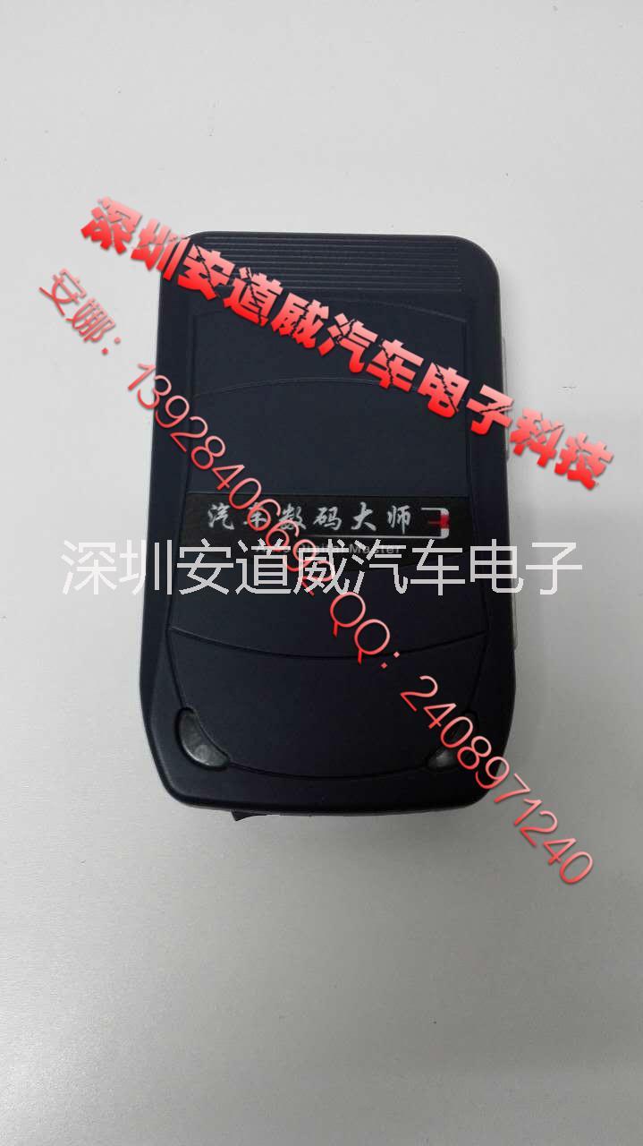 汽车调表专用设备研华数码大师3