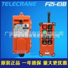 台湾禹鼎遥控器F21-E1B单梁行车航吊电动葫芦式起重机无线遥控器批发