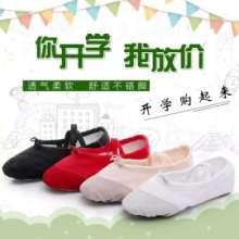 芭蕾鞋 儿童舞蹈鞋 民族舞蹈鞋 舞蹈鞋图片