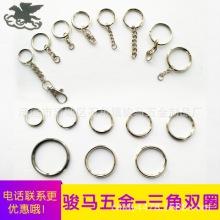 散装平面双圈金属电镀DIY钥匙扣批发直销双圈金属电镀钥匙扣配件批发