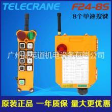 行车遥控器F24-10S单双梁起重机遥控器台湾禹鼎工业无线遥控器批发