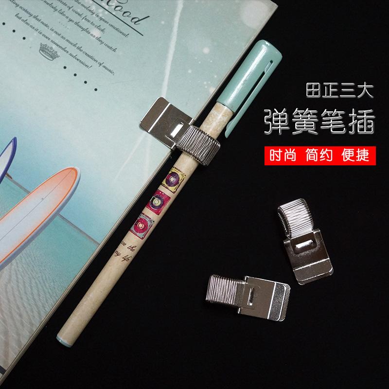 田正三大厂家直供单孔弹簧笔插 文具办公用品配件 笔夹笔插 商务人士必备用品弹簧笔插