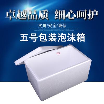 云南厂家供应五号包装泡沫箱 10-15公斤泡沫箱周转箱 云南五号包装泡沫箱周转箱