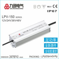 LED驱动电源 LED防水开关电源 户外LED恒压电源 LPV-150-12