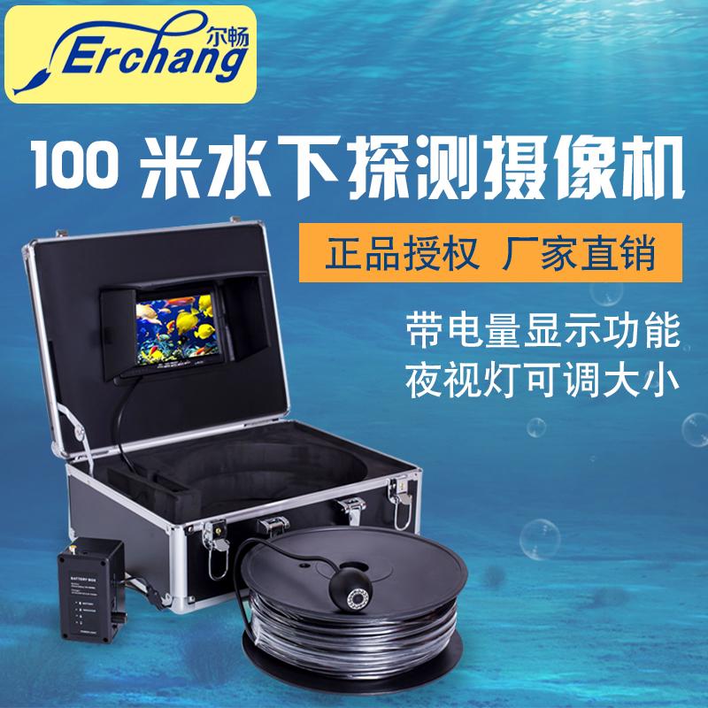 尔畅可视探鱼器100米水下探测摄像机