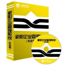 新阳软件(标准版)工控自动化软件批发