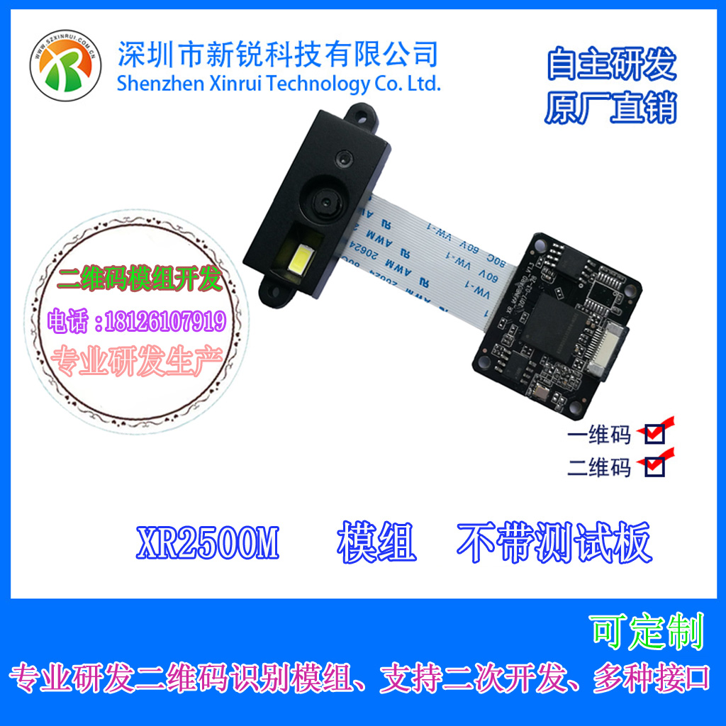专业生产二维码验票机识别模组QR码验票取票二维码识读模块二维码模组