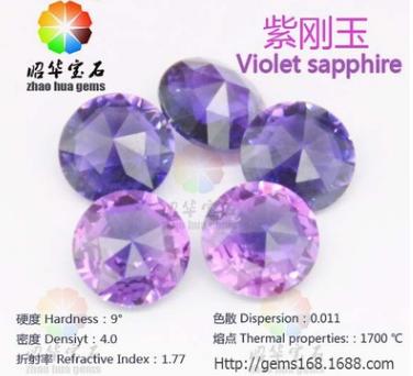 高品质 紫刚玉 紫刚玉报价 紫刚玉批发 紫刚玉供应商