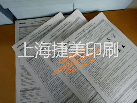 上海无碳复写联单印刷厂 不干胶标签印刷 天地盒彩色纸盒厂家