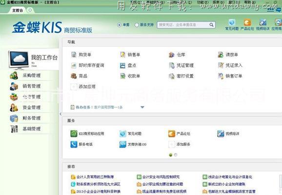 金蝶ERP管理软件,仓库管理软件