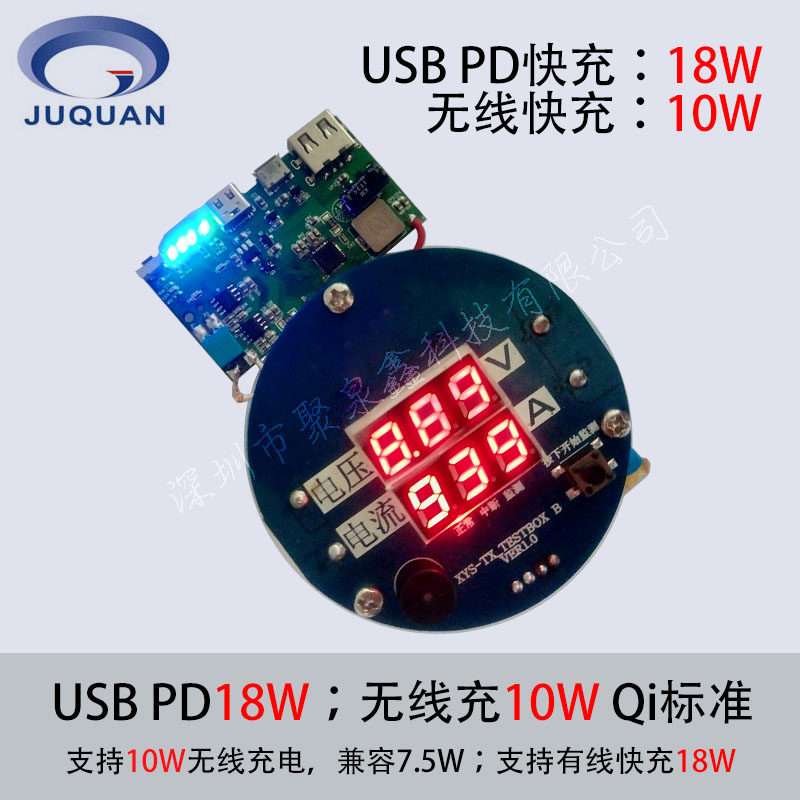 7.5w兼10w苹果手机无线充方案设计公司新推18w快充PD无线充方案