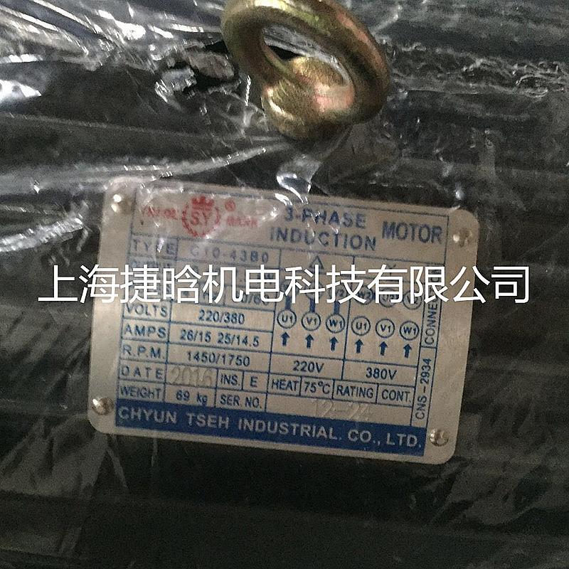 上海群策电机C10-43B0 10HP-4P S.Y马达可配各种油泵