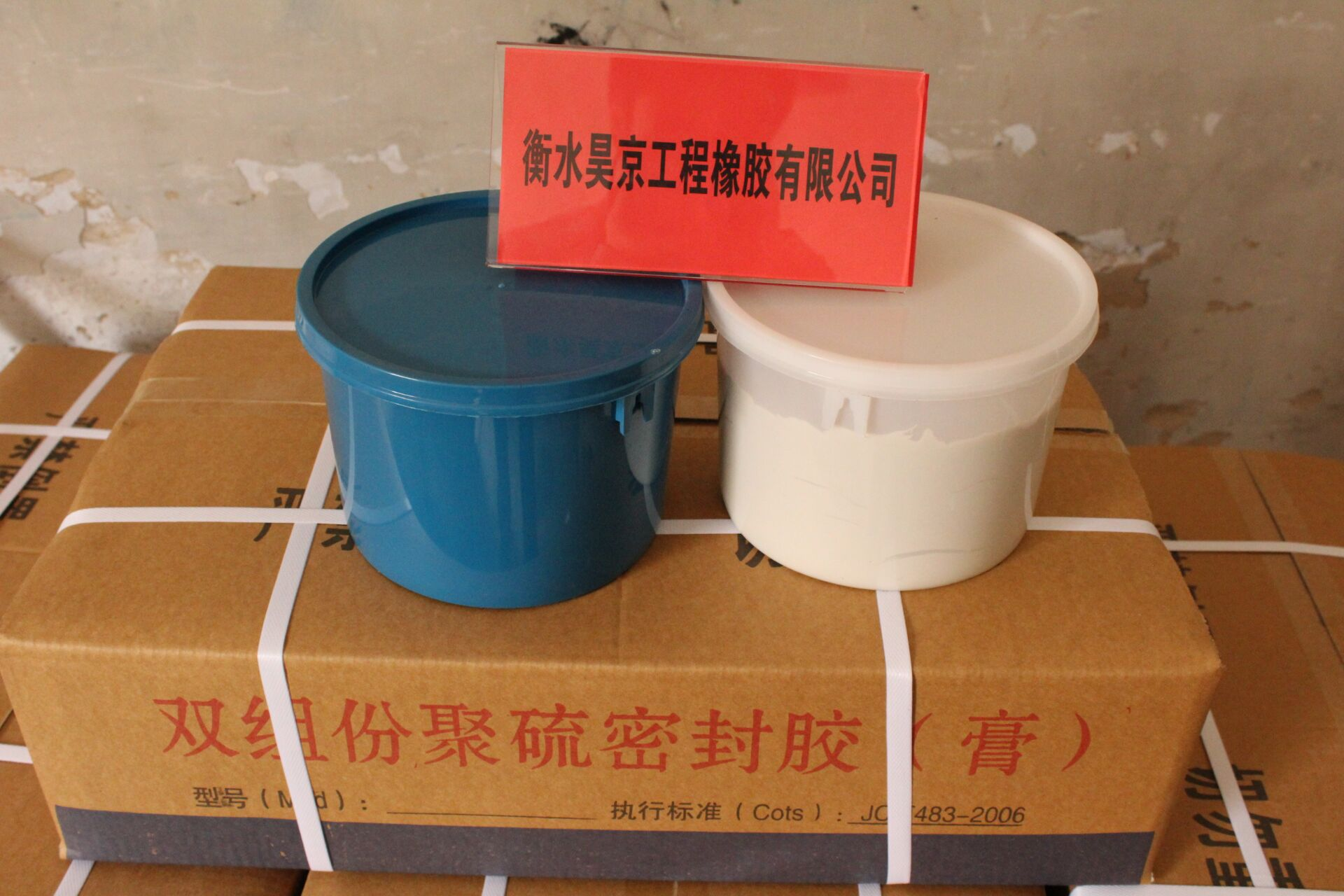 昊京工程橡胶供应聚氨脂密封胶 优质填充材料密封胶批发 欢迎致电咨询