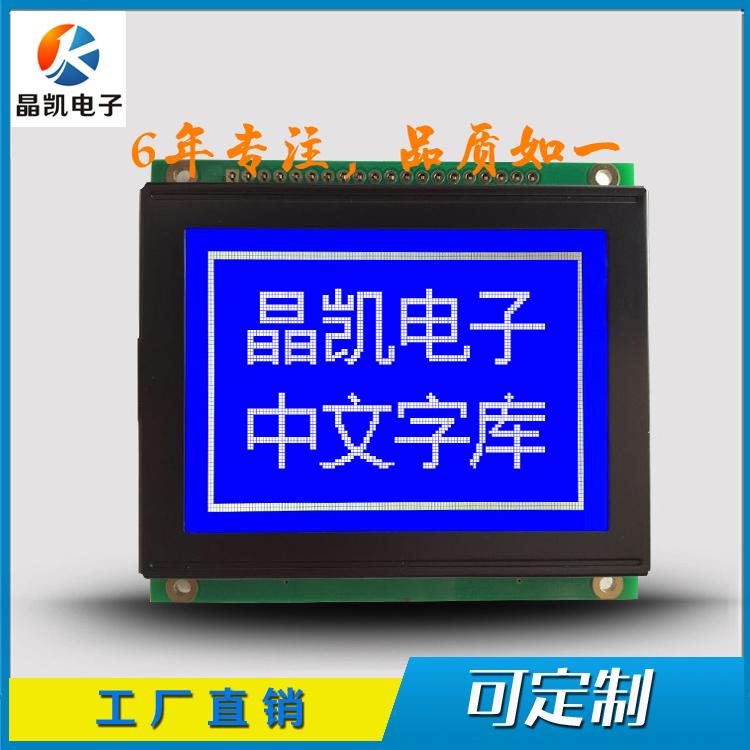 工业级 12864字库点阵液晶屏 3.2寸液晶屏 128*64点阵显示屏 通用LM12864FFC系列