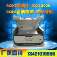 江苏天瑞ROHS环保检测仪生产厂家 直销