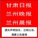 甘肃日报广告部电话图片