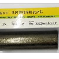 广州发热芯报价 广州发热芯价格 佛山发热芯厂家批发 深圳发热芯供应商