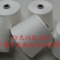 生产及销售粘胶尼龙混纺毛衣用仿兔绒包芯纱毛纱