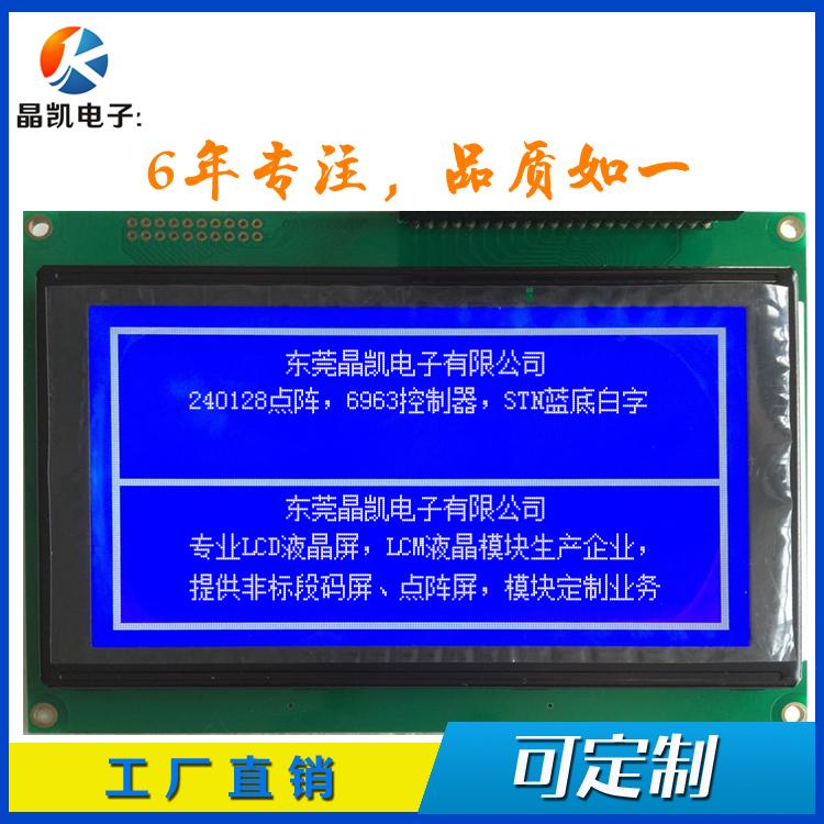 工业级 5.1寸 240128点阵屏 工控LCD液晶模块 5.1寸液晶屏 240*128点阵 6963控制器