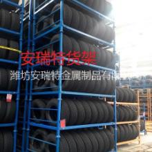 山东货架潍坊轮胎货架 轮胎堆垛货架