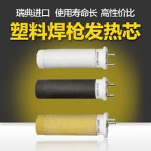 发热芯 发热芯价格 广州发热芯厂家批发 广州发热芯供应商